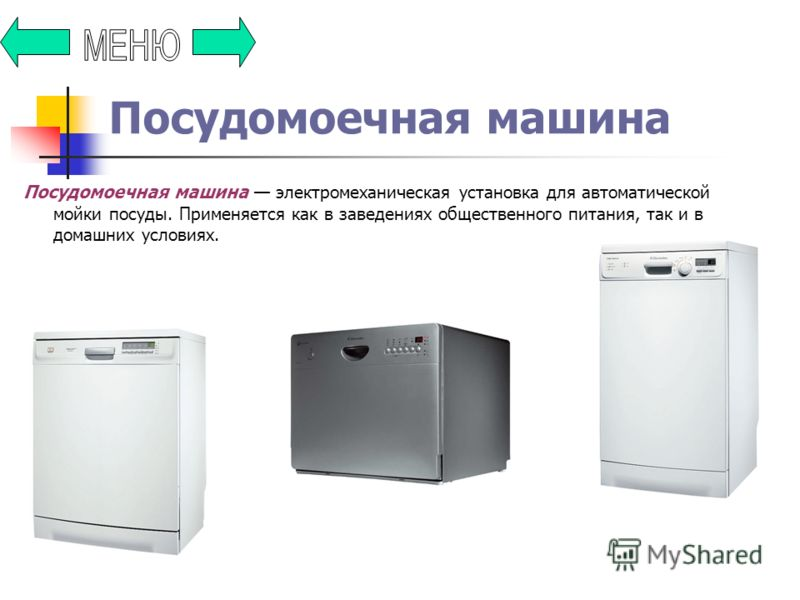 Посудомоечная машина Посудомоечная машина электромеханическая установка для автоматической мойки посуды. Применяется как в заведениях общественного питания, так и в домашних условиях.