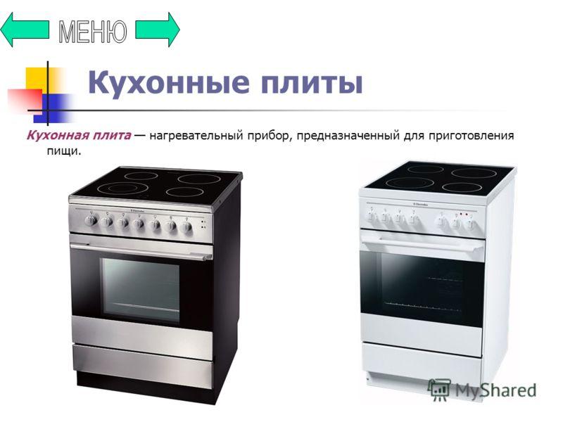 Кухонные плиты Кухонная плита нагревательный прибор, предназначенный для приготовления пищи.