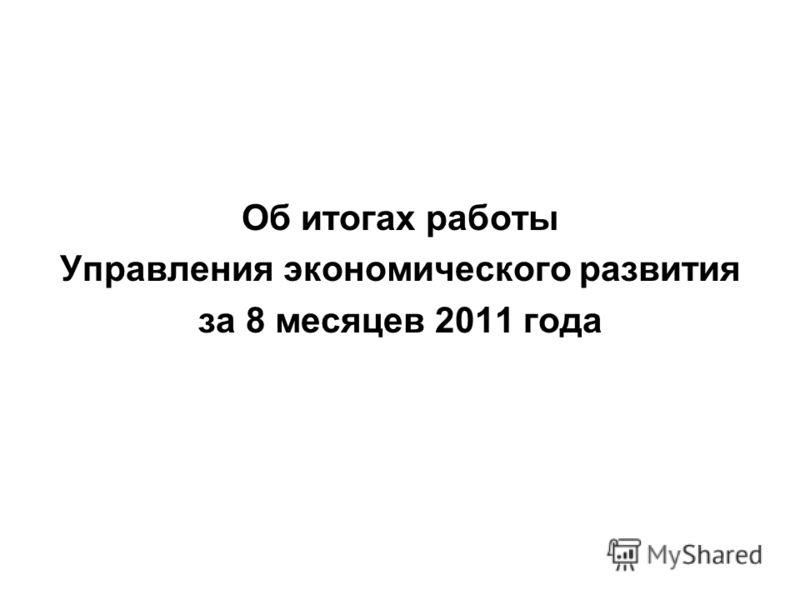 Об итогах работы Управления экономического развития за 8 месяцев 2011 года