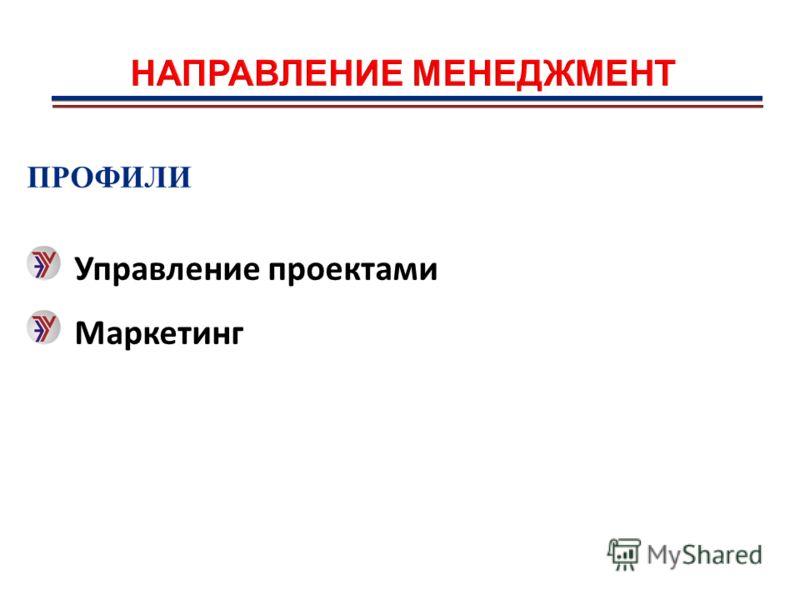 ПРОФИЛИ Управление проектами Маркетинг