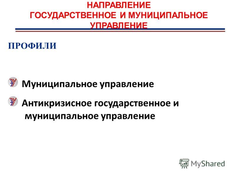 ПРОФИЛИ Муниципальное управление Антикризисное государственное и муниципальное управление