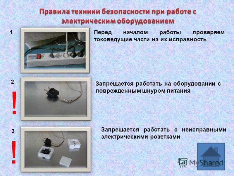 инструкция по от работа с электросковородой