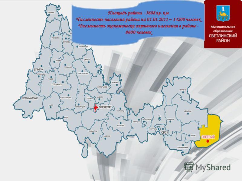 Площадь района -5608 кв. км Численность населения района на 01.01.2011 – 14200 человек Численность экономически активного населения в районе - 8600 человек