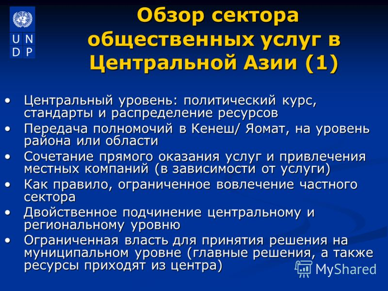 Обзор сектора общественных услуг в Центральной Азии (1) Обзор сектора общественных услуг в Центральной Азии (1) Центральный уровень: политический курс, стандарты и распределение ресурсовЦентральный уровень: политический курс, стандарты и распределени
