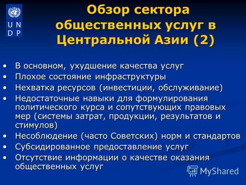 Обзор сектора общественных услуг в Центральной Азии (2) Обзор сектора общественных услуг в Центральной Азии (2) В основном, ухудшение качества услугВ основном, ухудшение качества услуг Плохое состояние инфраструктурыПлохое состояние инфраструктуры Не