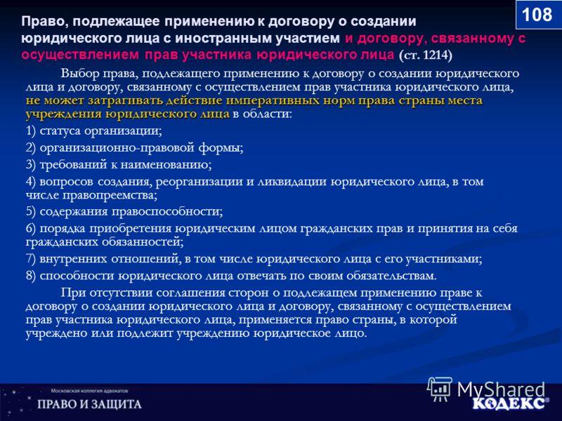 Право, подлежащее применению к договору о создании юридического лица с иностранным участием и договору, связанному с осуществлением прав участника юридического лица (ст. 1214) не может затрагивать действие императивных норм права страны места учрежде