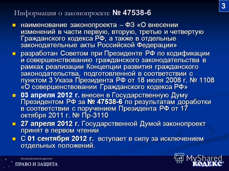 Информация о законопроекте 47538-6 наименование законопроекта – ФЗ «О внесении изменений в части первую, вторую, третью и четвертую Гражданского кодекса РФ, а также в отдельные законодательные акты Российской Федерации» наименование законопроекта – Ф