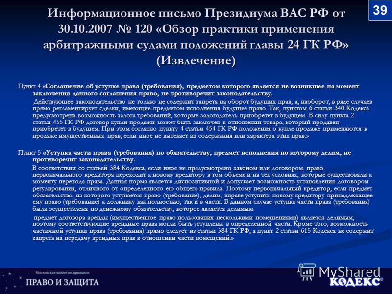 Информационное письмо Президиума ВАС РФ от 30.10.2007 120 «Обзор практики применения арбитражными судами положений главы 24 ГК РФ» (Извлечение) Пункт 4 «Соглашение об уступке права (требования), предметом которого является не возникшее на момент закл