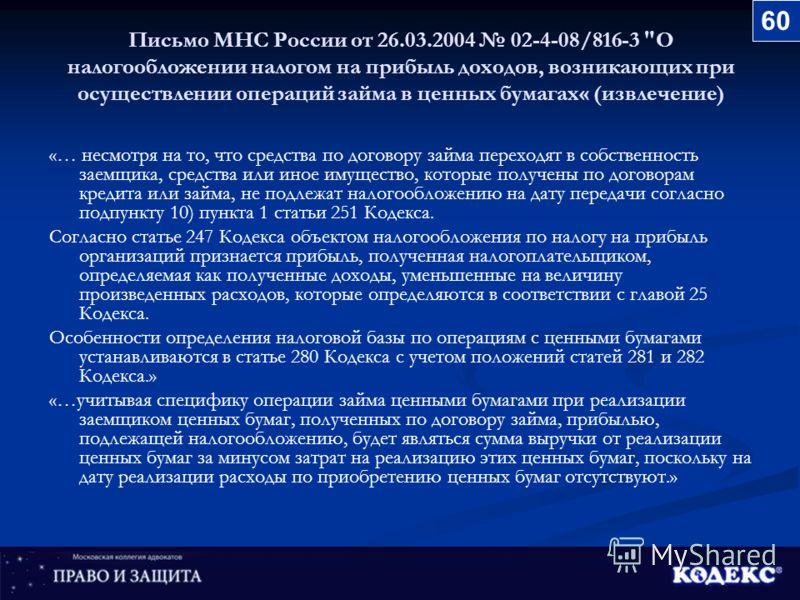 Письмо МНС России от 26.03.2004 02-4-08/816-3