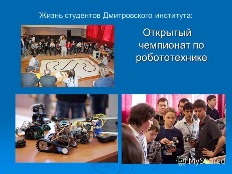 Жизнь студентов Дмитровского института: Открытый чемпионат по робототехнике
