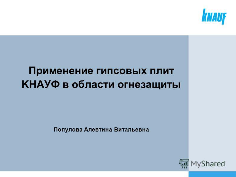 Применение гипсовых плит KНАУФ в области огнезащиты Популова Алевтина Витальевна