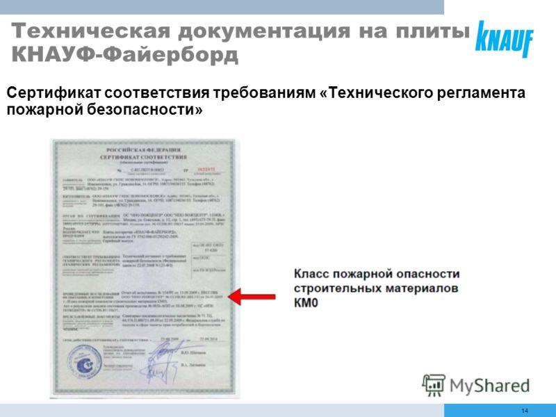 14 Техническая документация на плиты КНАУФ-Файерборд Сертификат соответствия требованиям «Технического регламента пожарной безопасности»