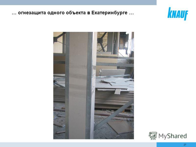 27 … огнезащита одного объекта в Екатеринбурге …