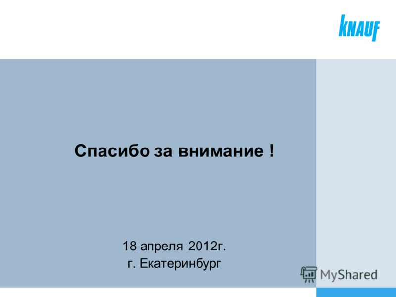 Спасибо за внимание ! 18 апреля 2012г. г. Екатеринбург