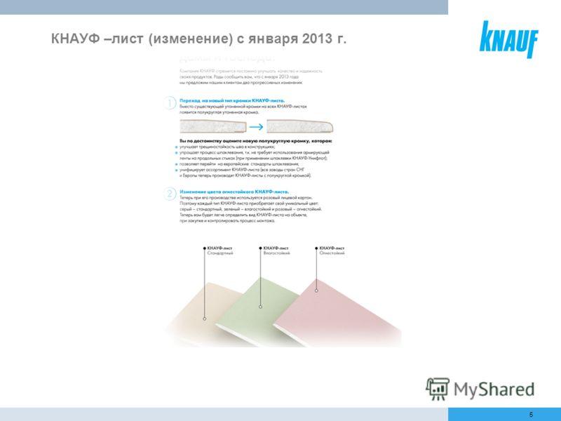 5 КНАУФ –лист (изменение) с января 2013 г.