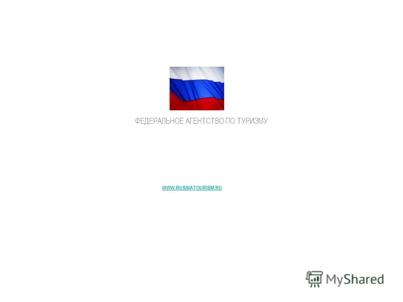 WWW.RUSSIATOURISM.RUWWW.RUSSIATOURISM.RU - ОФИЦИАЛЬНЫЙ САЙТ ФЕДЕРАЛЬНОГО АГЕНТСТВА ПО ТУРИЗМУ РОССИЙСКОЙ ФЕДЕРАЦИИ 42 Декабрь 2008 ФЕДЕРАЛЬНОЕ АГЕНТСТВО ПО ТУРИЗМУ WWW.RUSSIATOURISM.RU