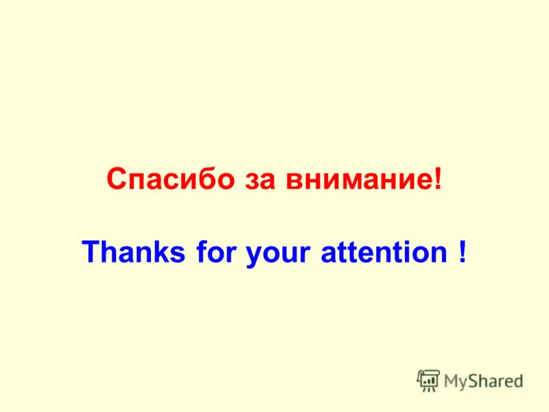 Спасибо за внимание! Thanks for your attention !