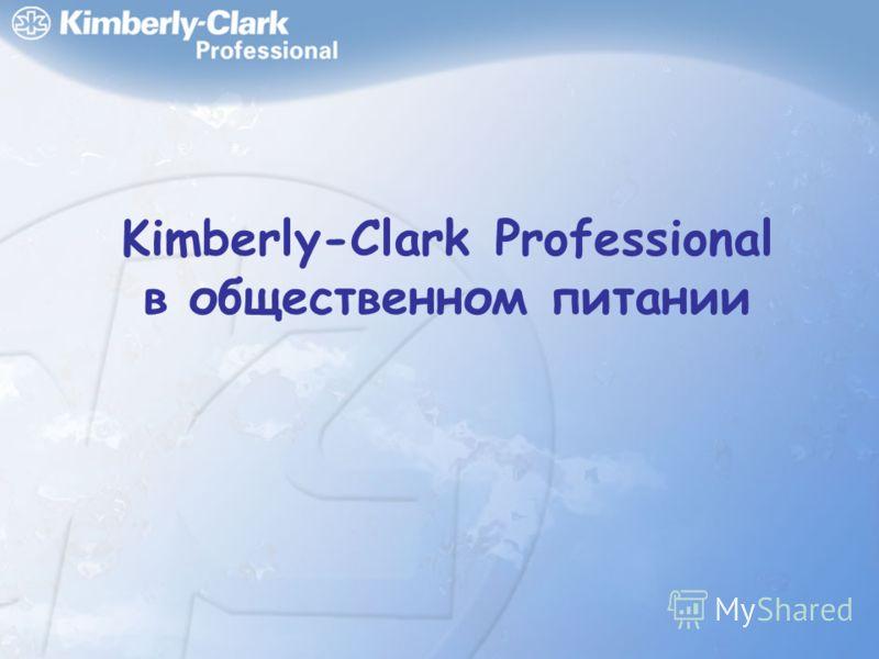дата/времянижний колонтитул1 Kimberly-Clark Professional в общественном питании