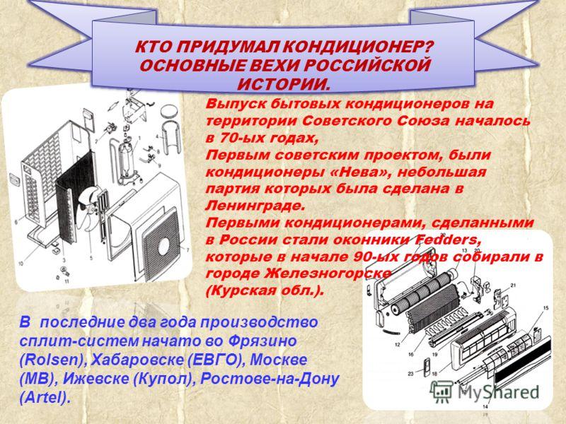 КТО ПРИДУМАЛ КОНДИЦИОНЕР? ОСНОВНЫЕ ВЕХИ РОССИЙСКОЙ ИСТОРИИ. Выпуск бытовых кондиционеров на территории Советского Союза началось в 70-ых годах, Первым советским проектом, были кондиционеры «Нева», небольшая партия которых была сделана в Ленинграде. П