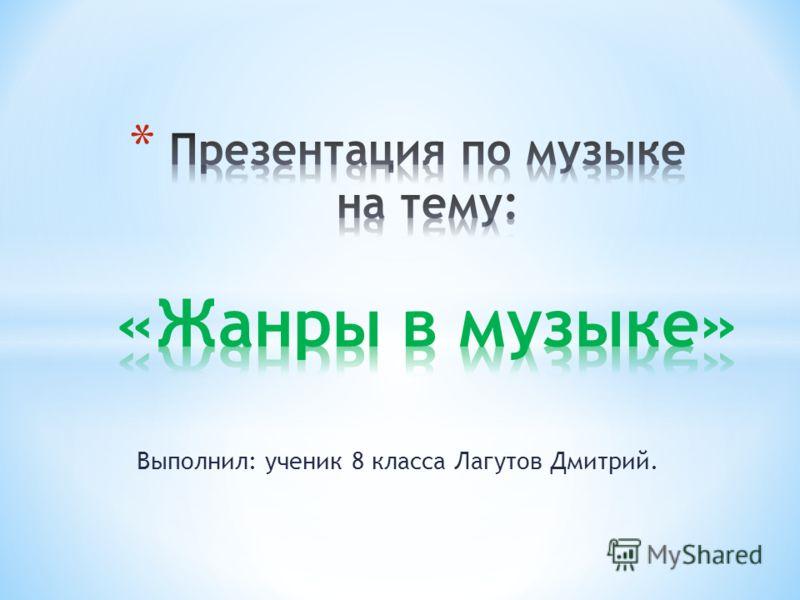 Выполнил: ученик 8 класса Лагутов Дмитрий.
