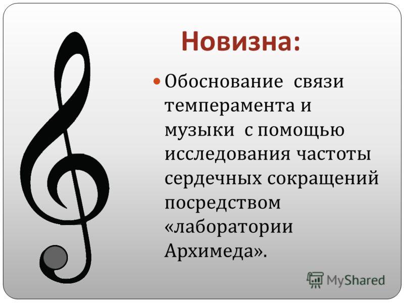 Новизна : Обоснование связи темперамента и музыки с помощью исследования частоты сердечных сокращений посредством « лаборатории Архимеда ».