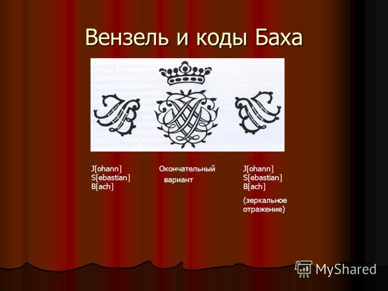 Вензель и коды Баха J[ohann] S[ebastian] B[ach] Окончательный вариант J[ohann] S[ebastian] B[ach] (зеркальное отражение)