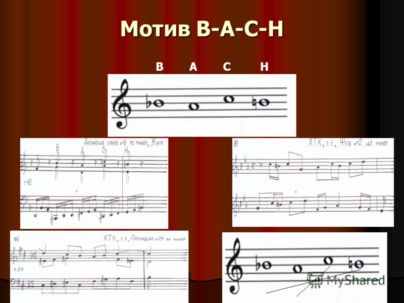 Мотив B-A-C-H ВАСН