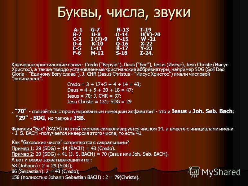 Буквы, числа, звуки А-1 G-7 N-13 Т-19 В-2 Н-8 О-14 U(V)-20 С-3 I (J)-9 P-15 W -21 D-4 K-10 Q-16 X-22 Е-5 L-11 R-17 Y-23 F-6 M-12 S-18 Z-24. А-1 G-7 N-13 Т-19 В-2 Н-8 О-14 U(V)-20 С-3 I (J)-9 P-15 W -21 D-4 K-10 Q-16 X-22 Е-5 L-11 R-17 Y-23 F-6 M-12 S