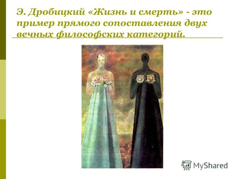 Э. Дробицкий «Жизнь и смерть» - это пример прямого сопоставления двух вечных философских категорий.