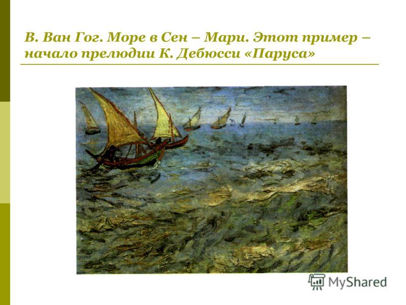 В. Ван Гог. Море в Сен – Мари. Этот пример – начало прелюдии К. Дебюсси «Паруса»