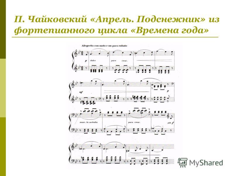 П. Чайковский «Апрель. Подснежник» из фортепианного цикла «Времена года»
