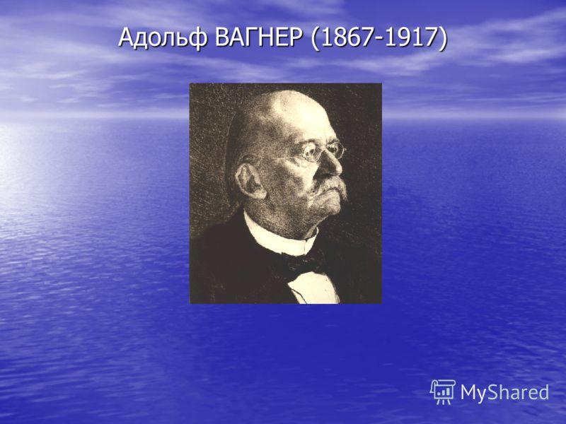 Адольф ВАГНЕР (1867-1917)