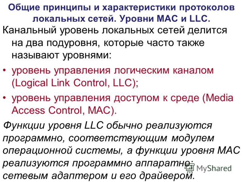 Общие принципы и характеристики протоколов локальных сетей. Уровни MAC и LLC. Канальный уровень локальных сетей делится на два подуровня, которые часто также называют уровнями: уровень управления логическим каналом (Logical Link Control, LLC); уровен