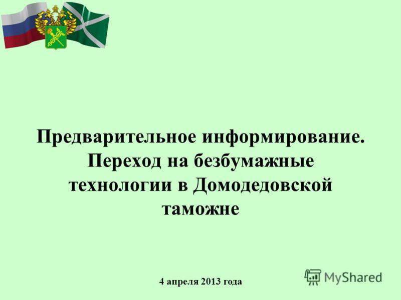 Предварительное информирование. Переход на безбумажные технологии в Домодедовской таможне 4 апреля 2013 года