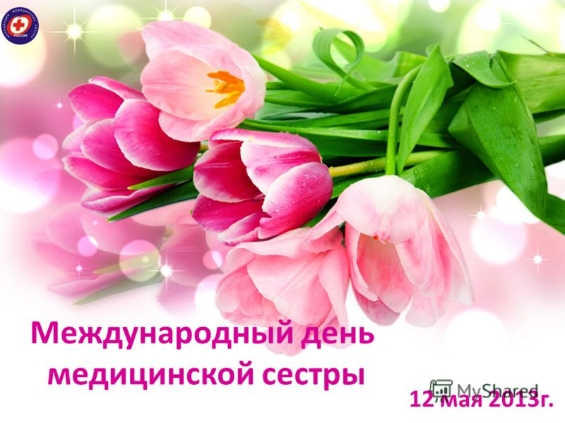 ProPowerPoint.Ru 12 мая 2013г. Международный день медицинской сестры