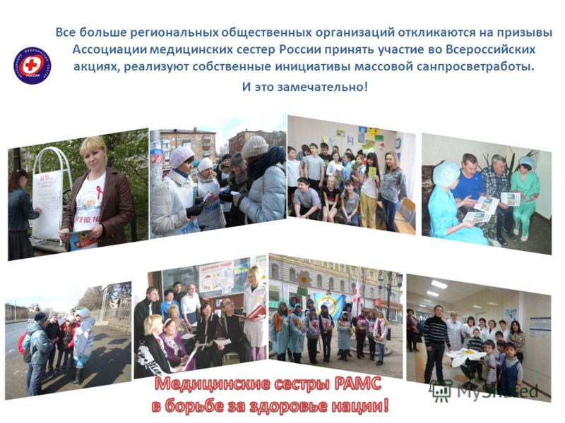 Все больше региональных общественных организаций откликаются на призывы Ассоциации медицинских сестер России принять участие во Всероссийских акциях, реализуют собственные инициативы массовой санпросветработы. И это замечательно!