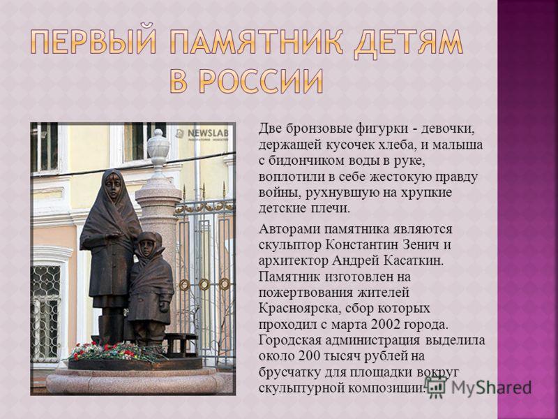 Две бронзовые фигурки - девочки, держащей кусочек хлеба, и малыша с бидончиком воды в руке, воплотили в себе жестокую правду войны, рухнувшую на хрупкие детские плечи. Авторами памятника являются скульптор Константин Зенич и архитектор Андрей Касатки