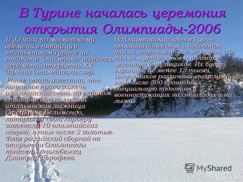 В Турине началась церемония открытия Олимпиады-2006 В 22 часа по московскому времени в пятницу в итальянском Турине на стадионе