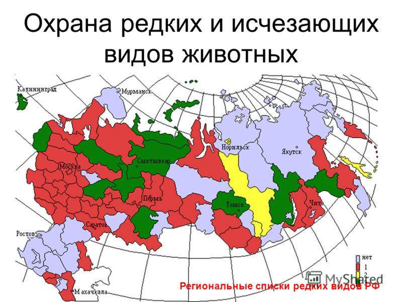 Охрана редких и исчезающих видов животных Региональные списки редких видов РФ