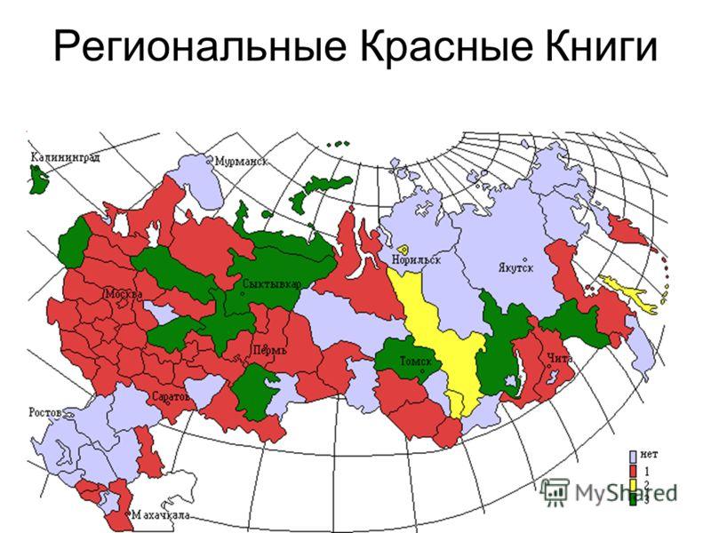 Региональные Красные Книги