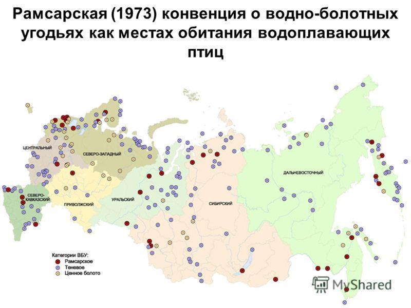 Рамсарская (1973) конвенция о водно-болотных угодьях как местах обитания водоплавающих птиц