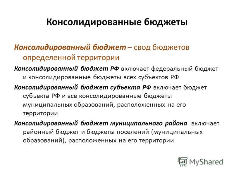 Консолидированные бюджеты Консолидированный бюджет – свод бюджетов определенной территории Консолидированный бюджет РФ включает федеральный бюджет и консолидированные бюджеты всех субъектов РФ Консолидированный бюджет субъекта РФ включает бюджет субъ