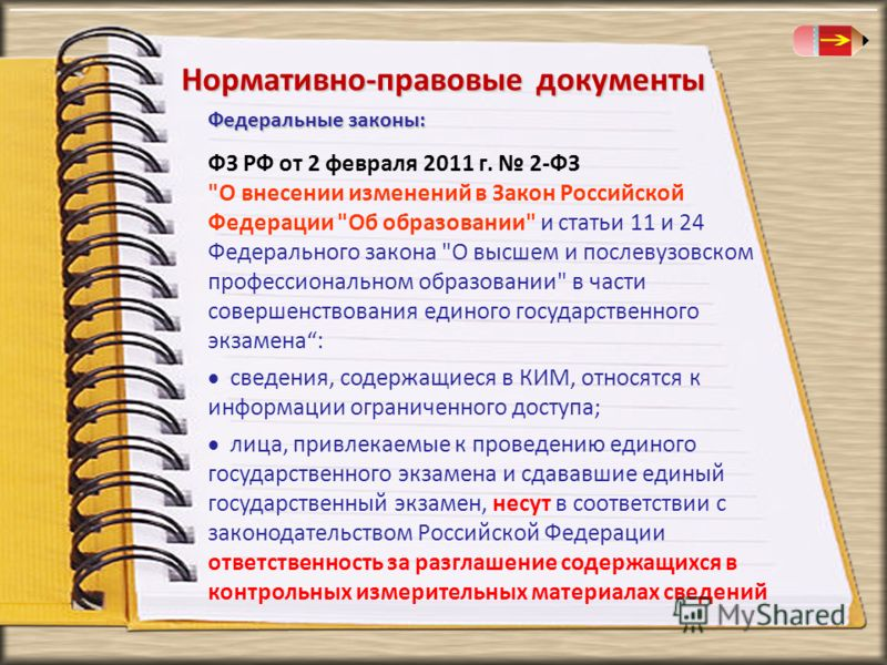 Нормативно-правовые документы Федеральные законы: ФЗ РФ от 2 февраля 2011 г. 2-ФЗ