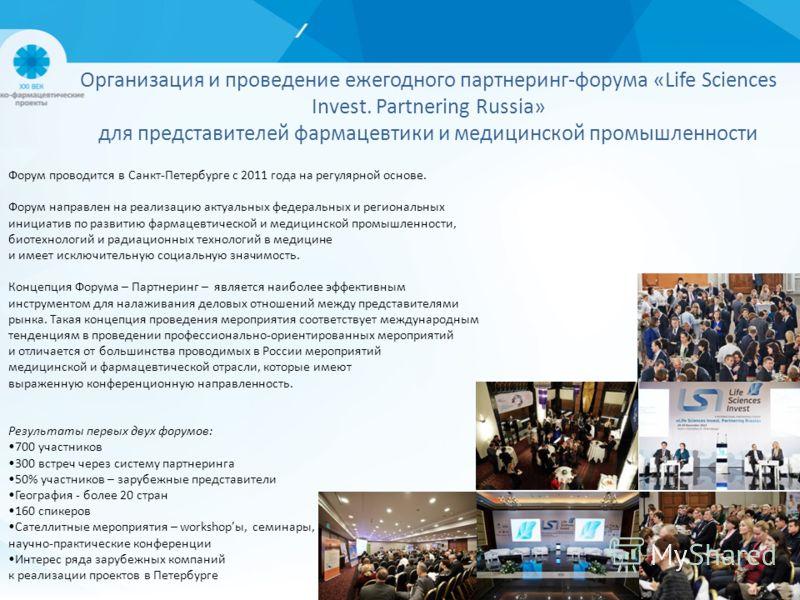 Организация и проведение ежегодного партнеринг-форума «Life Sciences Invest. Partnering Russia» для представителей фармацевтики и медицинской промышленности Форум проводится в Санкт-Петербурге с 2011 года на регулярной основе. Форум направлен на реал