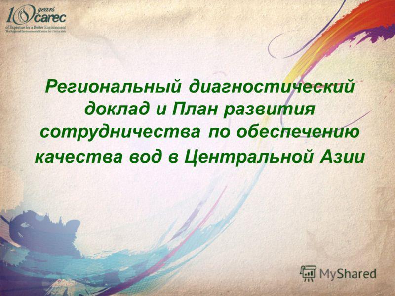 Региональный диагностический доклад и План развития сотрудничества по обеспечению качества вод в Центральной Азии