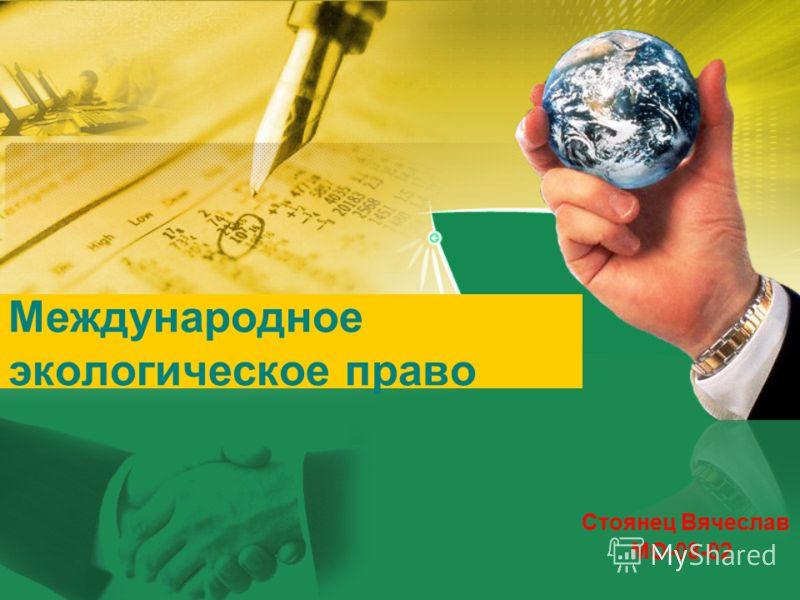Международное экологическое право Стоянец Вячеслав МО-08-02