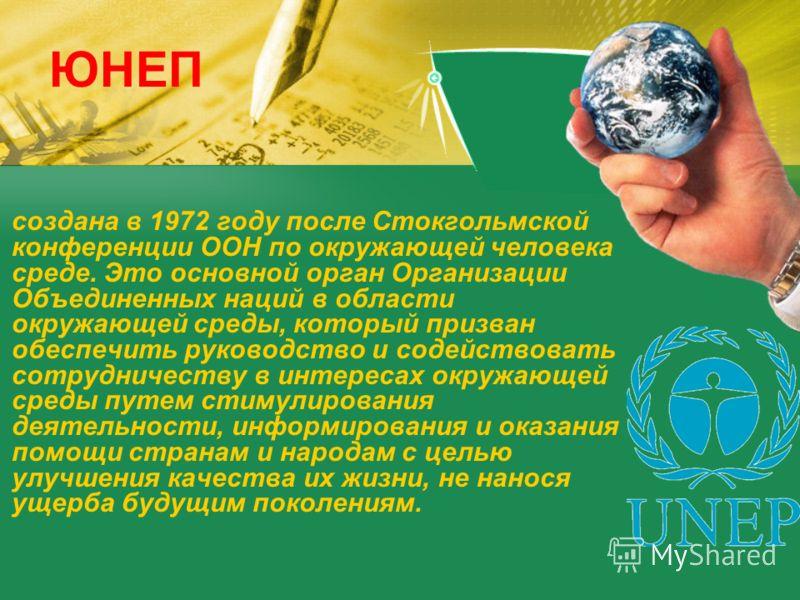 Картинки по запросу 1972 - День образования организации ООН по охране окружающей среды (ЮНЕП).