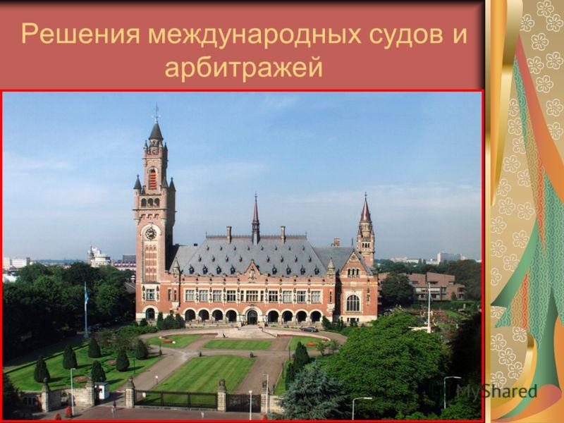 Решения международных судов и арбитражей