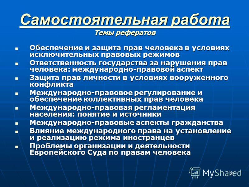 Презентация на тему ПРАВА ЧЕЛОВЕКА международно правовое  27 27 Самостоятельная работа Темы рефератов