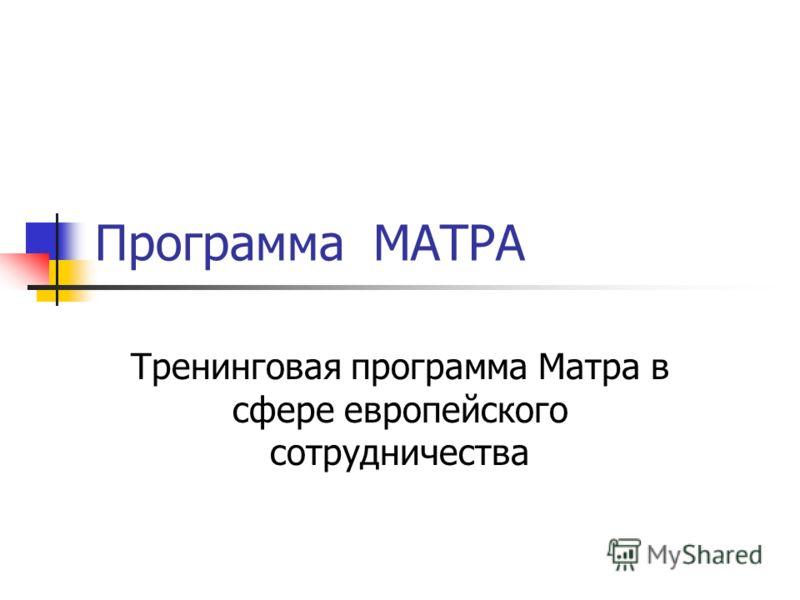 Программа МАТРА Тренинговая программа Матра в сфере европейского сотрудничества